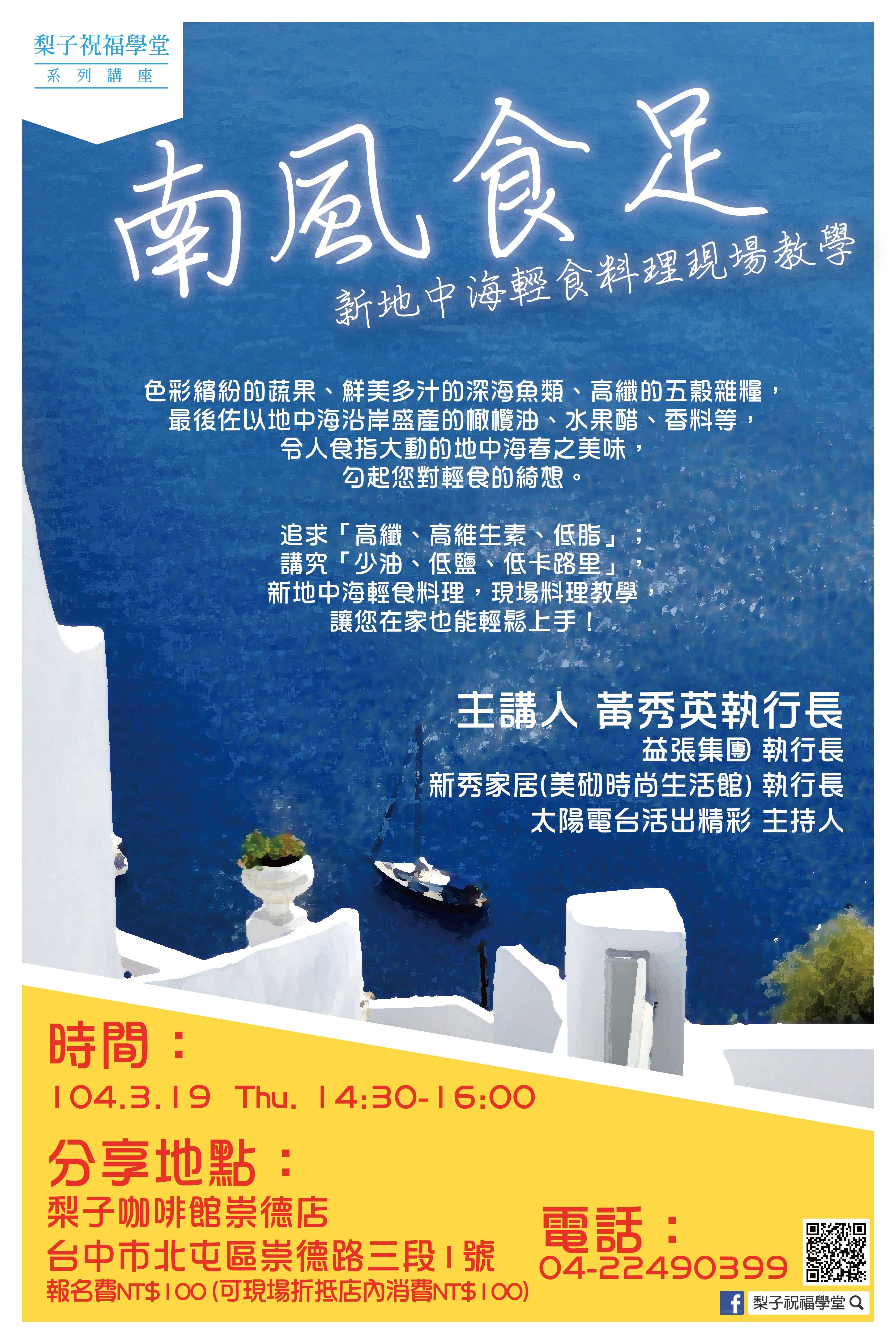 「南風食足」-美砌講座活動海報 Design by Li-Chieh Lin