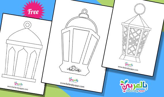 رسومات فانوس رمضان جديدة للتلوين باترون فانوس رمضان للطباعة بالعربي نتعلم In 2021 Lantern Craft Craft Free Lanterns