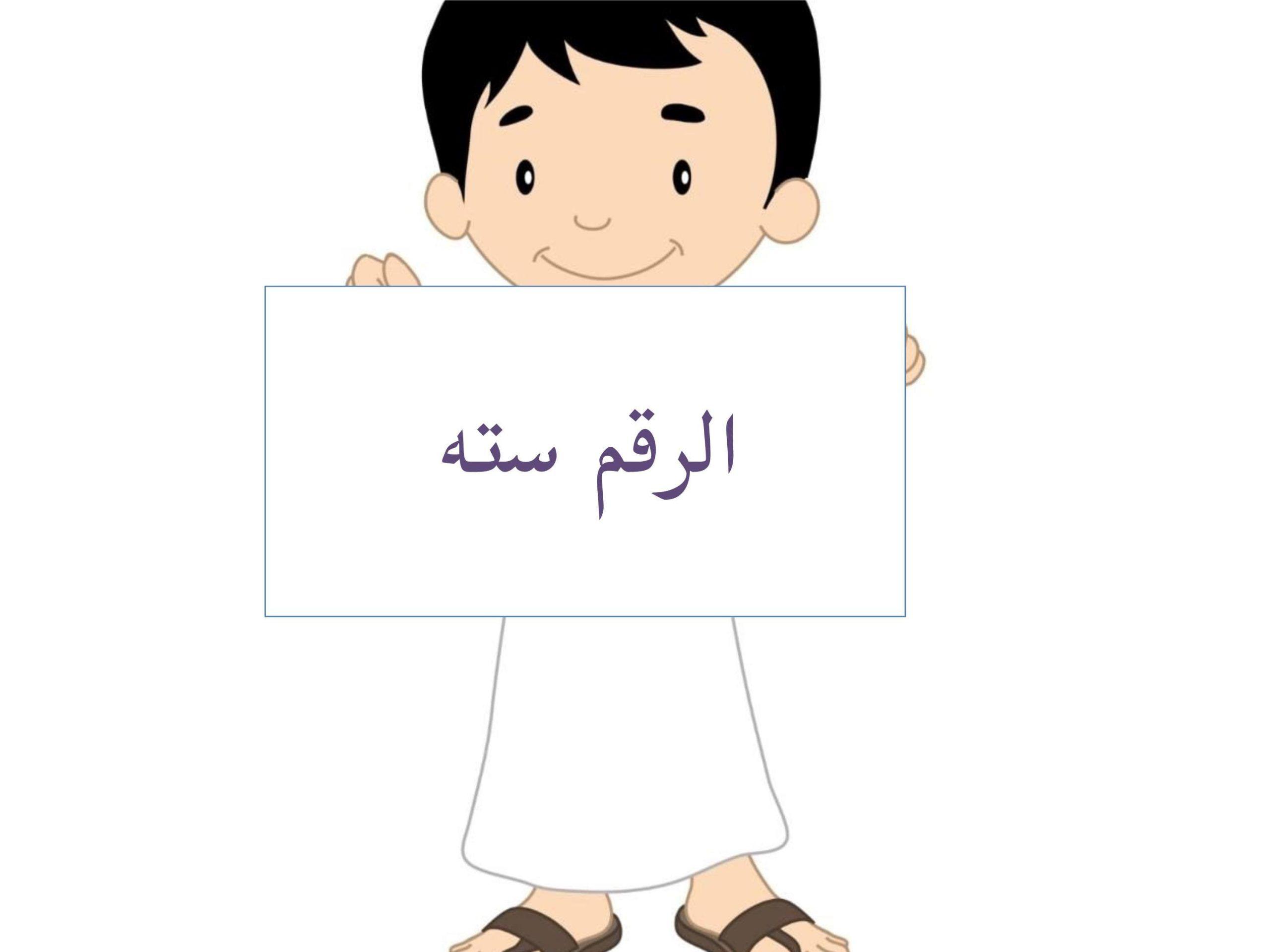 مسائل كلامية الرقم ستة مع الحل لتعليم الاطفال بطريقة بسيطة Character Snoopy Fictional Characters