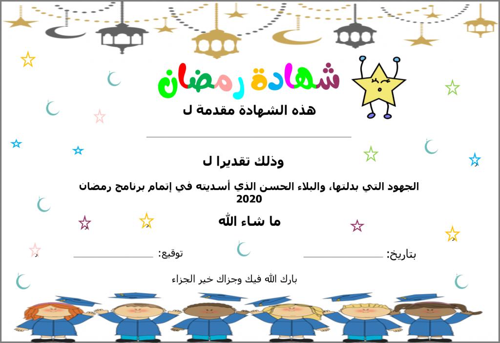 شهادات اتمام برنامج رمضان للأطفال Ramadan Crafts Ramadan Crafts