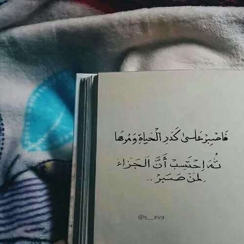 إن الجزاء لمن صبر Fabulous Quotes Arabic Quotes Quotations