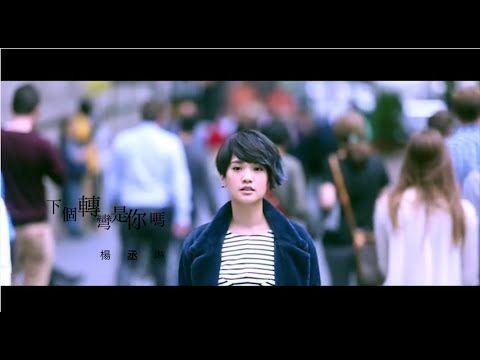 楊丞琳Rainie Yang - 下個轉彎是你嗎 (Official HD MV) - YouTube   Synth pop, Music videos, Ballad