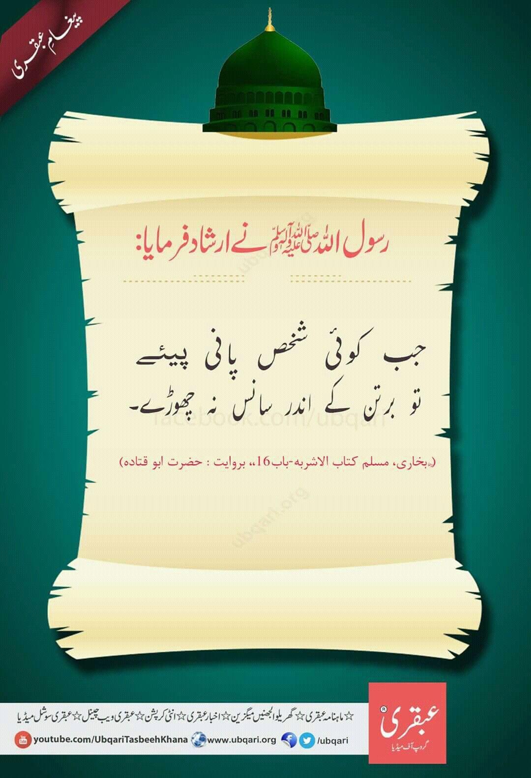 Pin By Sania Ali On Mushkilaat Ka Hal Quraan Aur Sunnat Ki