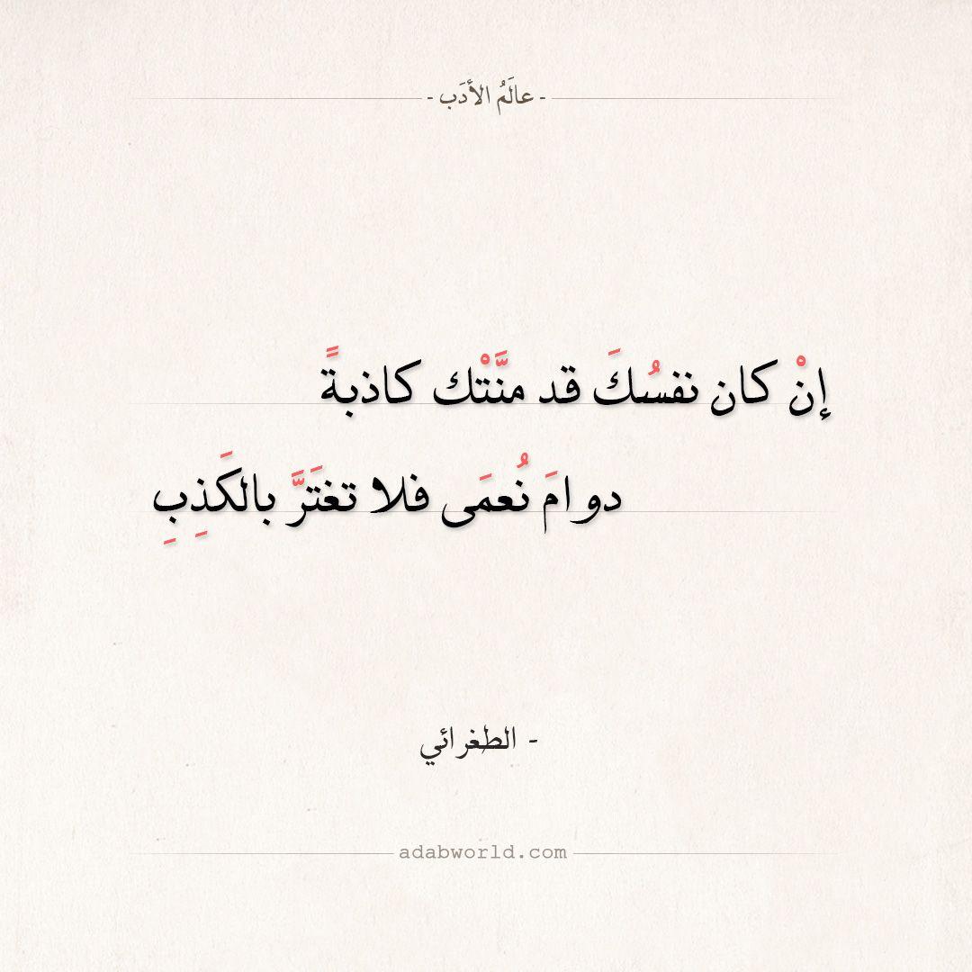 شعر الطغرائي إن كان نفسك قد منتك كاذبة عالم الأدب Math Arabic Calligraphy Math Equations