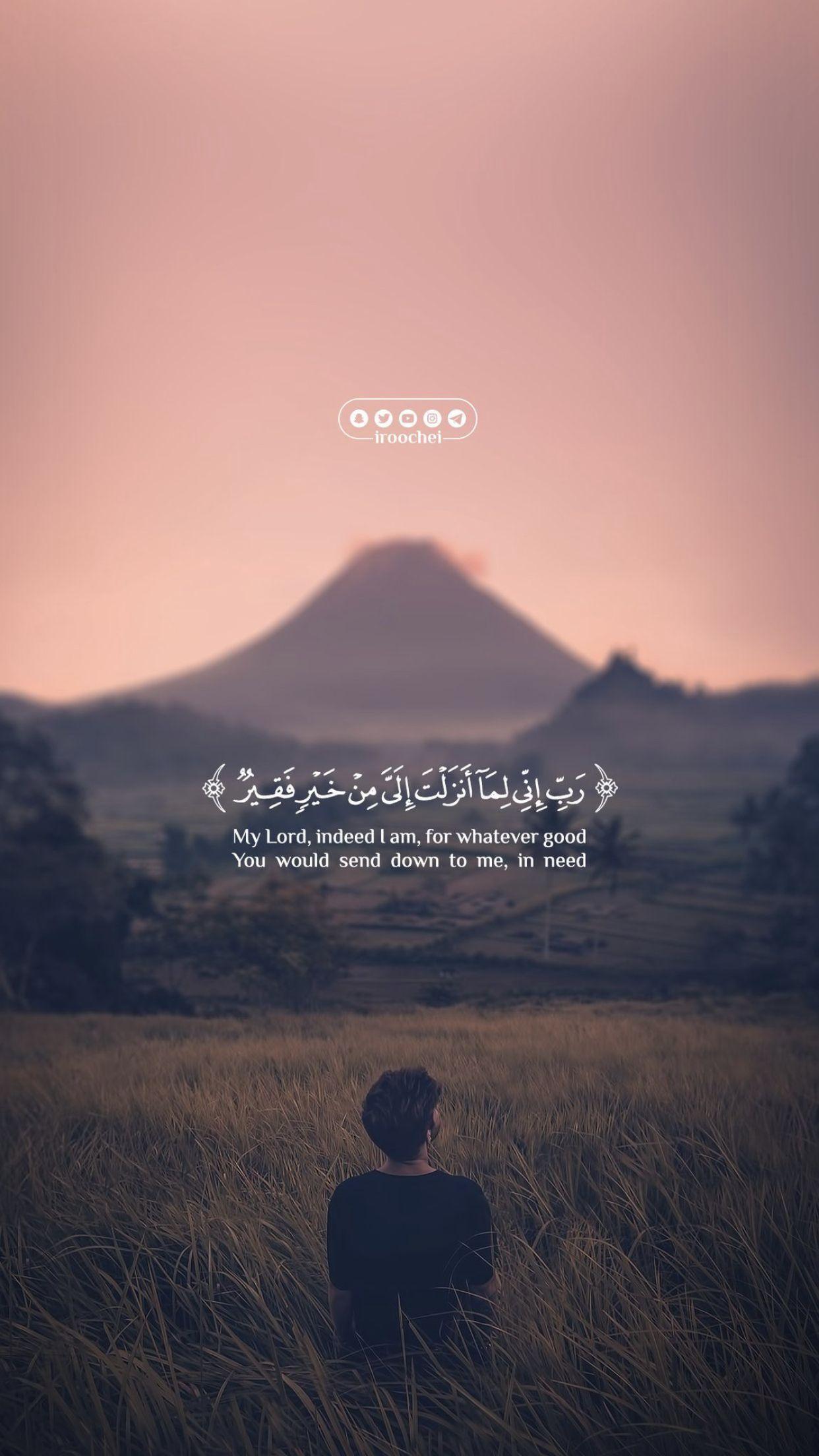 Pin by RADWA El-TANTAWY on Quran  Quran quotes love, Quran quotes