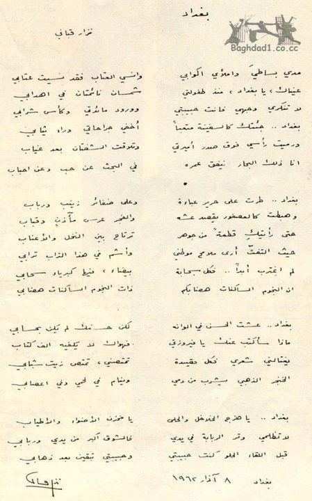 احلى شعر ينشد بغداد للشاعر الكبير نزار قباني بخط يديه Baghdad Photo Sheet Music