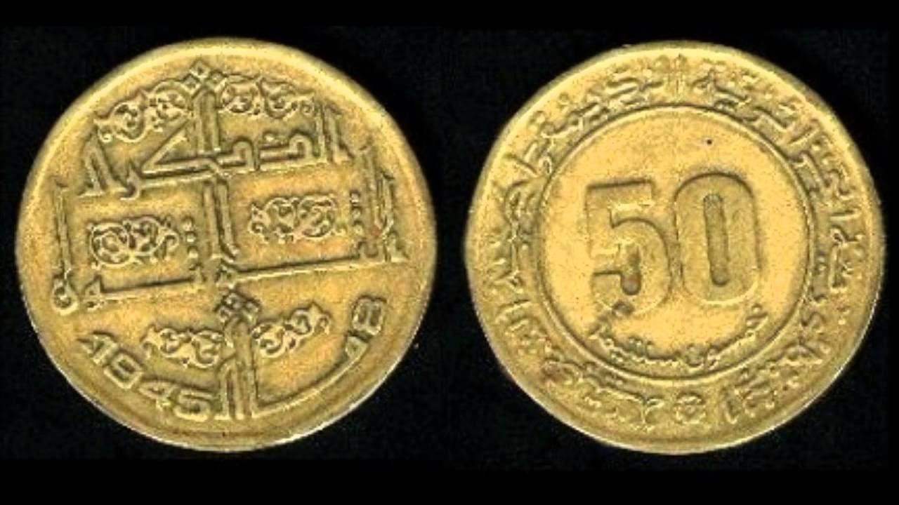 العملات الجزائرية جميع الاصدارات من 1916 الى اليوم Avec Images Alger Histoire Algerie Piece De Monnaie