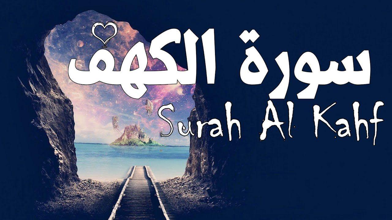 سورة الكهف كاملة نور لقلبك قران كريم بصوت جميل جدا جدا راحة لا توص Good Morning Arabic Surah Al Kahf Poster