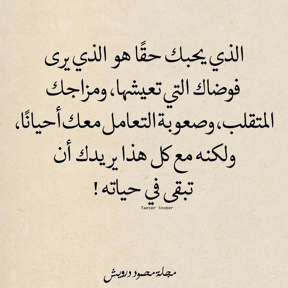 الذي يحبك حقاا Good Morning Quotes Love Words Cool Words