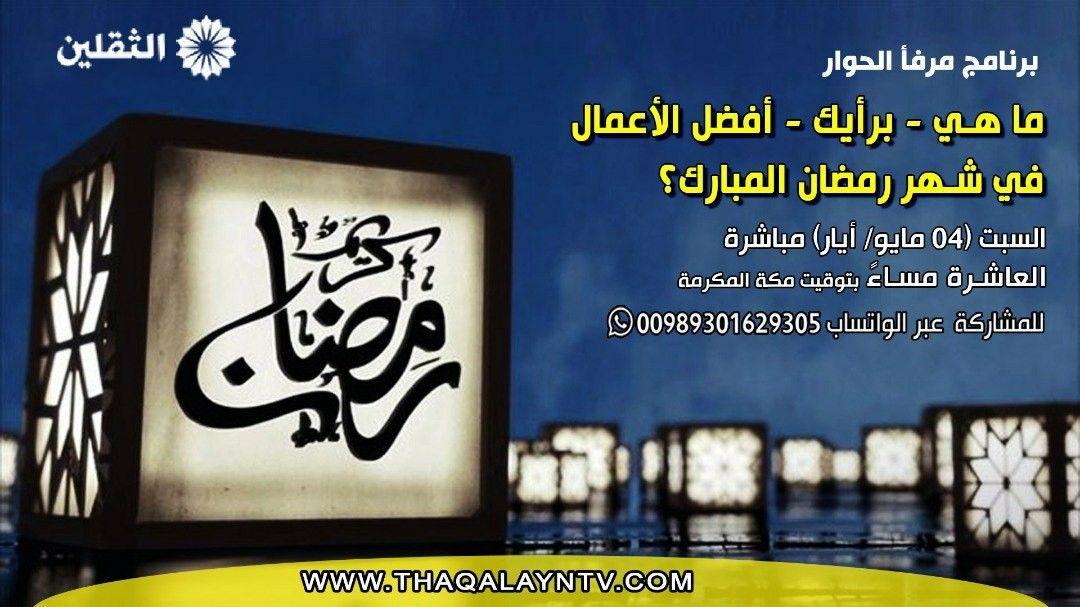 ما هي برأيك افضل الأعمال في شهر رمضان المبارك شارك و عبر عن رأيك في مرفأالحوار عبر الواتساب 00989301629305 مباشرة الليلة 5 مايو في الع Frame Decor Asos