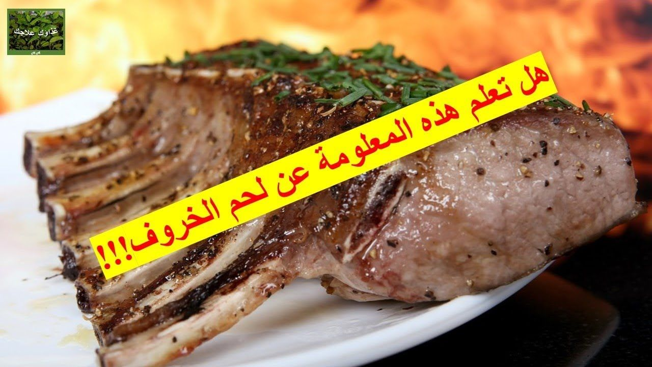 The Benefits Of Lamb Meat Will Surprise You ستدهشك فوائد لحم الخروف او Food Middle Eastern Recipes Healthy Recipes