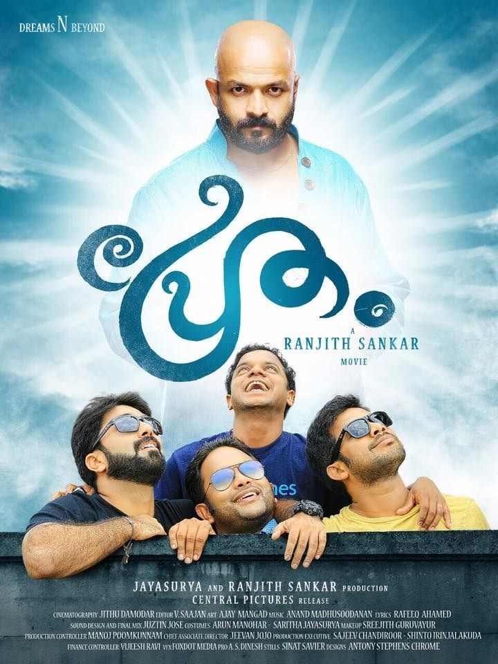Pretham Malayalam Movie Screening In Australia Sydney Melbourne