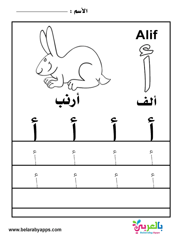 Free Arabic Alphabet Tracing Worksheets Pdf Belarabyapps Alphabet Worksheets Preschool Alphabet Tracing Worksheets Arabic Alphabet