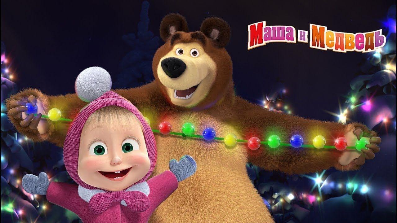 картинки маша и медведь новый год маша и медведь вот