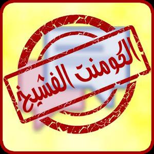تحميل تطبيق الكومنت الفشيخ Elcommentelfashee5 Apk الرسمي اندرويد Burger King Logo Website King Logo