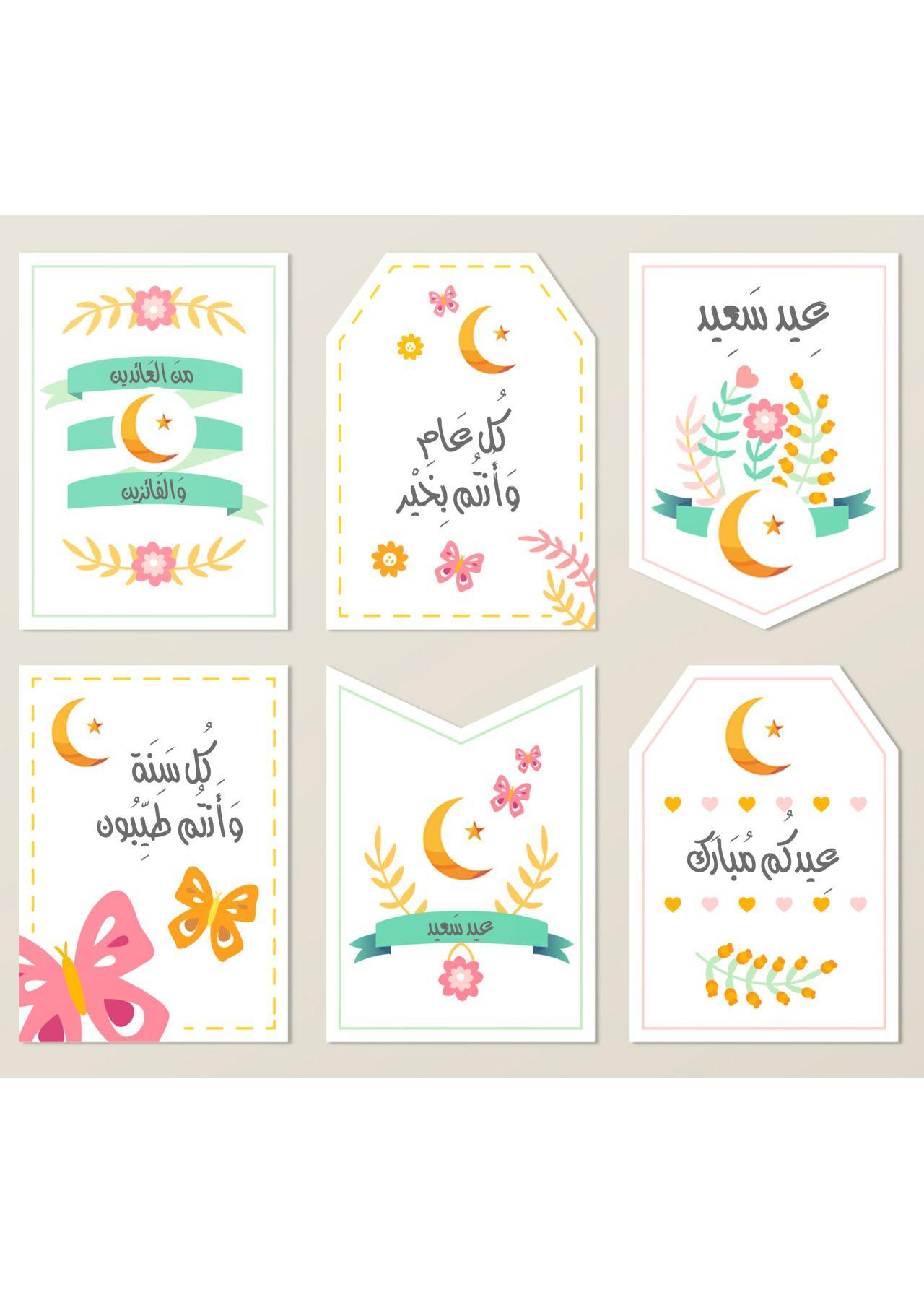 Inspiring Pool Cue Stick Eid Crafts Eid Stickers Eid Mubarak Stickers