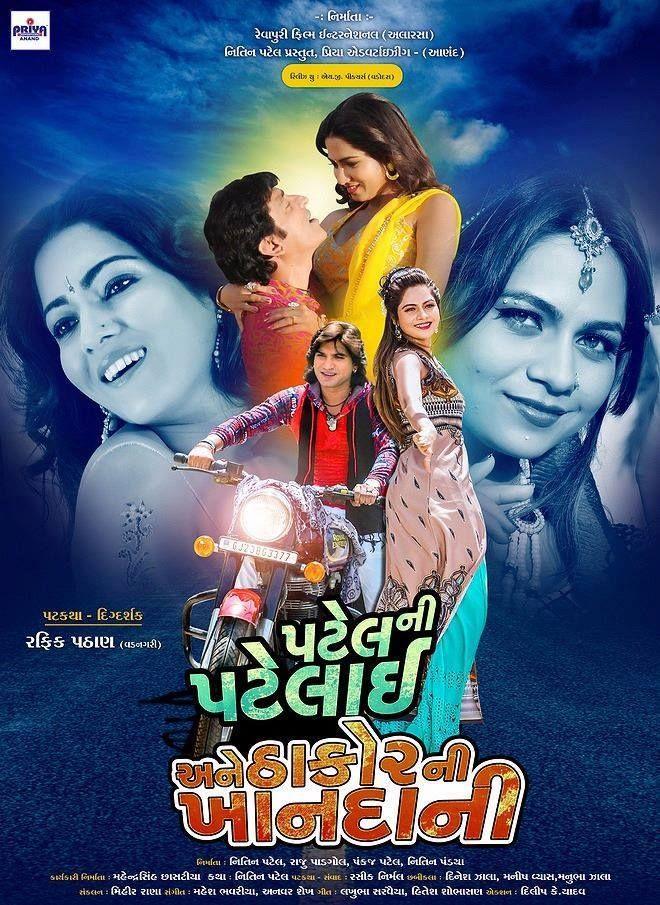 Patel Ni Patelai Ane Thakor Ni Khandani | Movie | Pinterest | Movie ...
