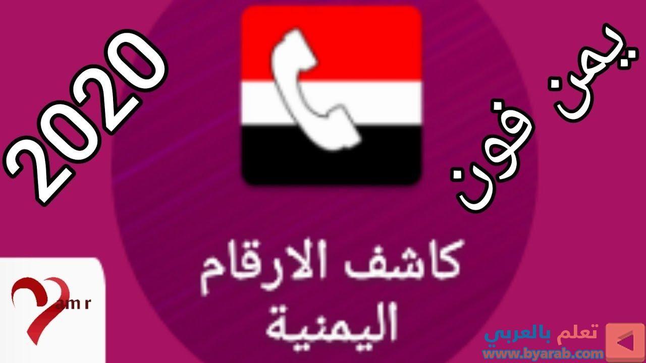 دليل الهاتف اليمني كاشف الأرقام اليمنية 2020 يمن فون 2020 Effective Learning Phone Gaming Logos