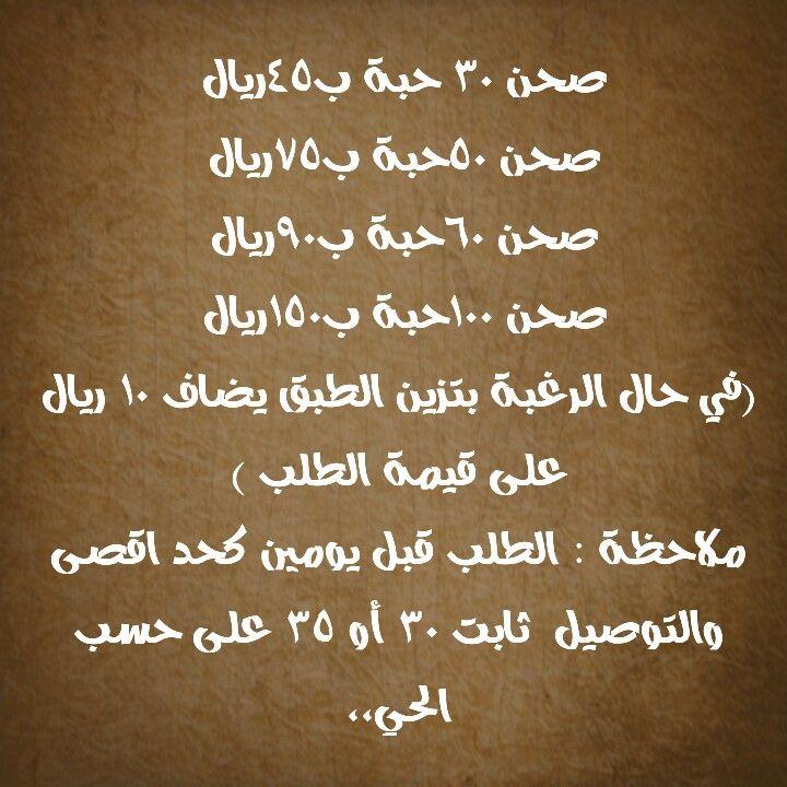 أسعار ورق العنب ومحشي الملفوف Arabic Calligraphy Calligraphy