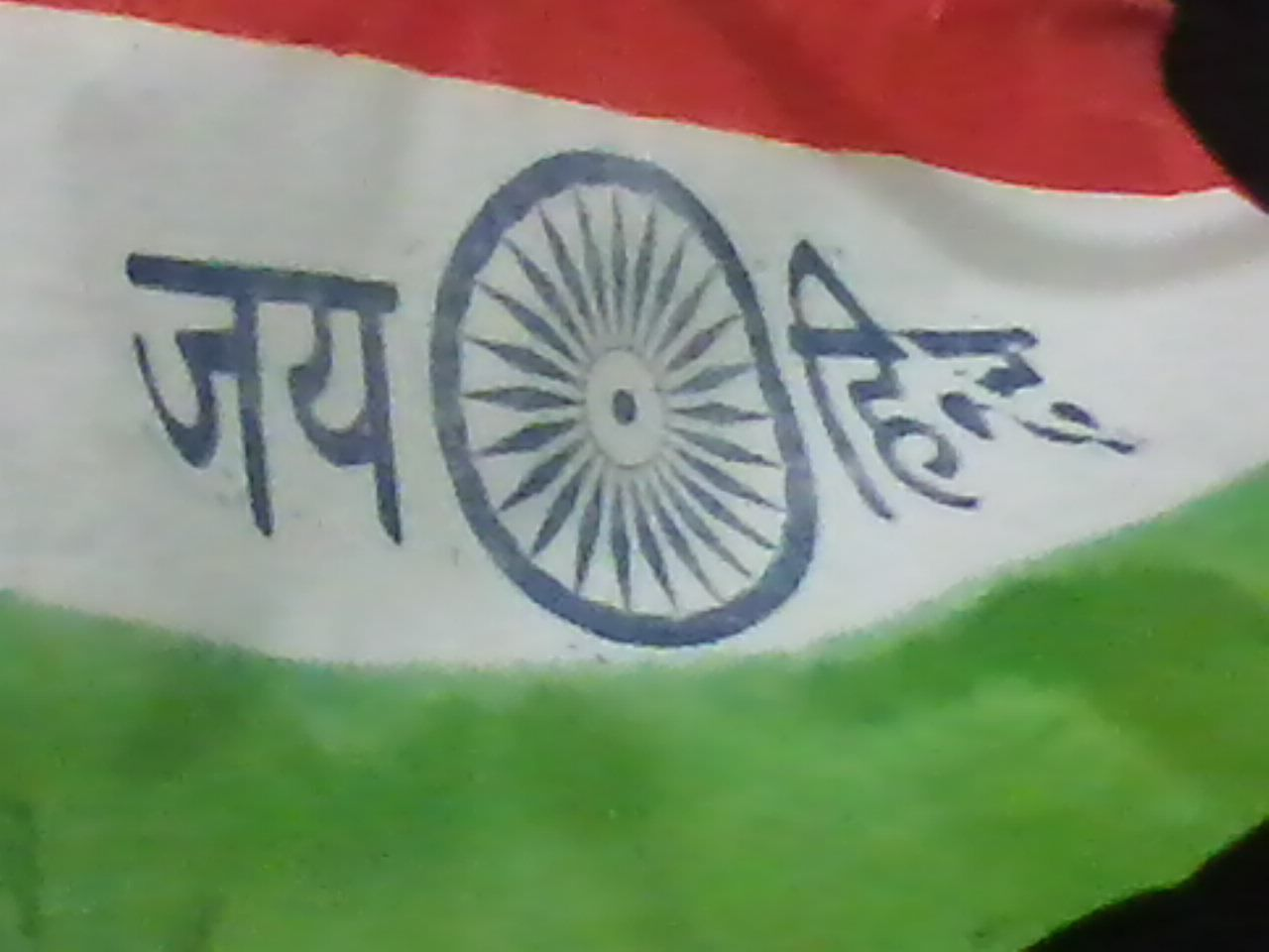 A Big Salute To Indian National Flag A Photo Galary National Flag Social Sites Poems
