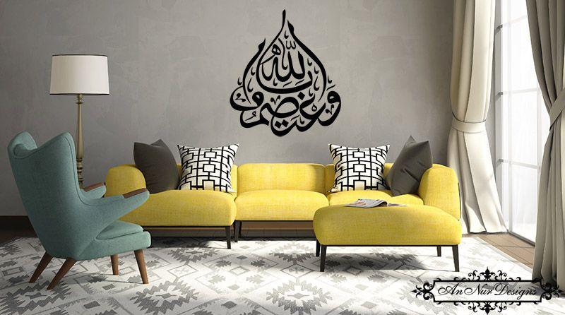 Islamic Wall Art by An Nur Designs - Arabic Stickers - Arabic Decals ...