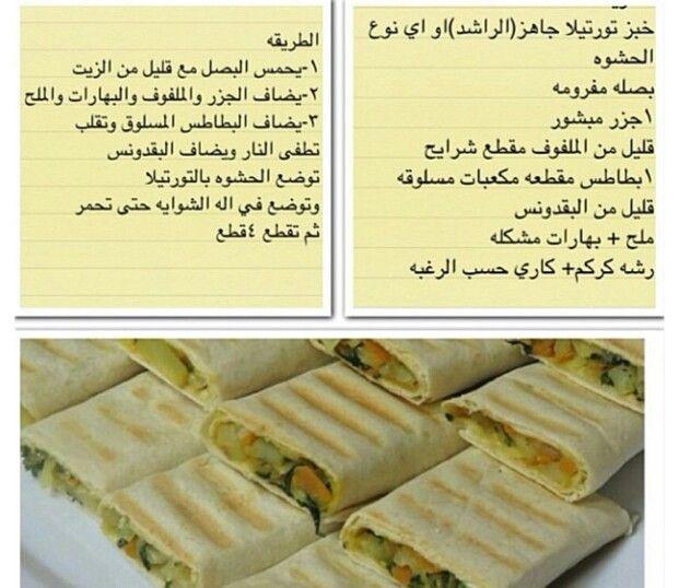 تورتيلا Cooking Recipes Desserts Recipes Cooking Recipes