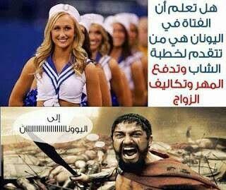 هل تعلم Arabic Funny Jokes Jokes Quotes