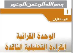 القراءة والتواصل اللغوي ثاني ثانوي النظام الفصلي الفصل الدراسي الأول Tech Company Logos Company Logo Logos