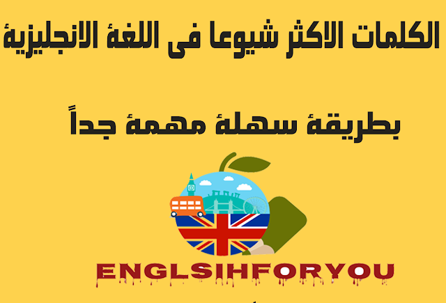 الكلمات الاكثر شيوعا في اللغة الانجليزية بطريقة سهلة مهمة جدا Blog Posts Blog Post