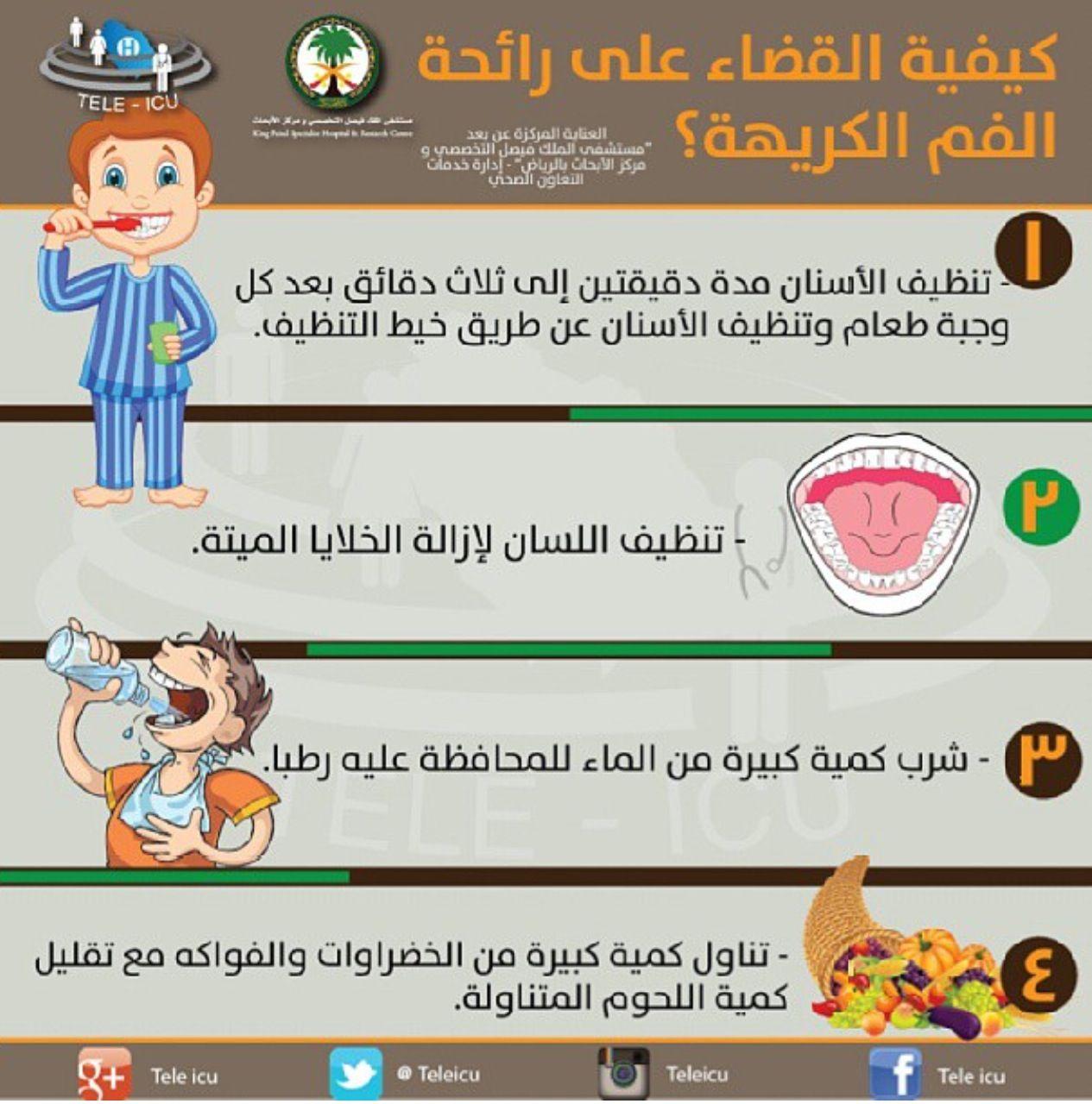 كيفية القضاء على رائحة الفم الكريهة Health Fitness Health Health Care