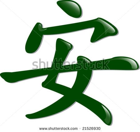 Chinese Symbol For Serenity Google Search Tattoos Pinterest