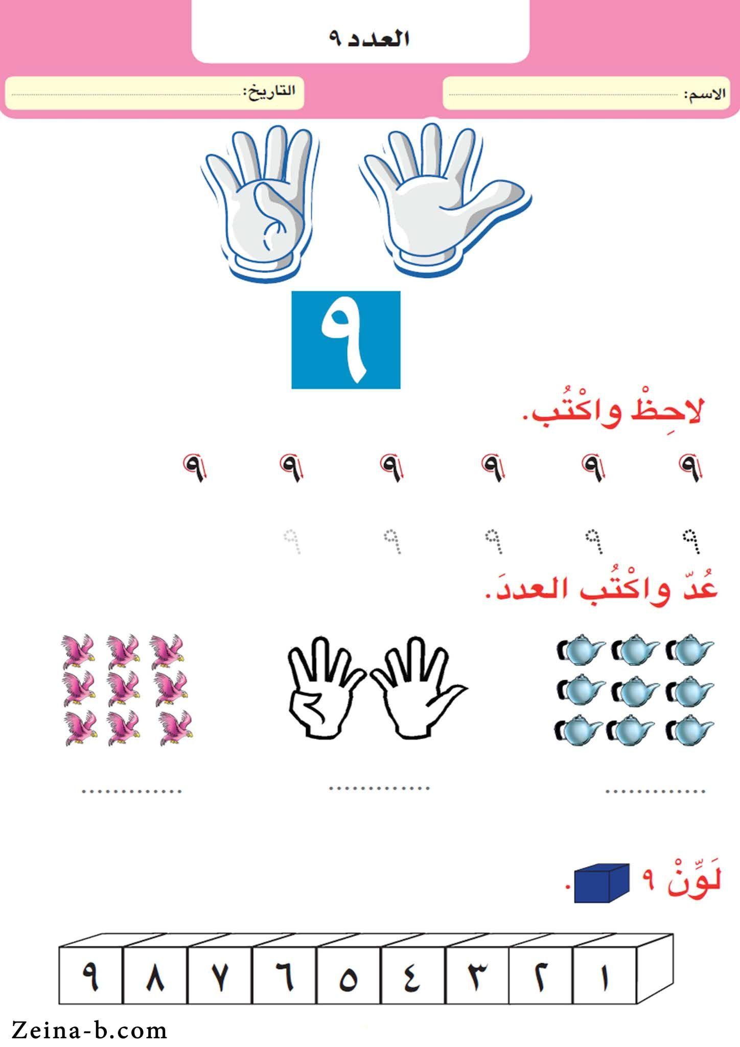 العدد تسعة الرقم ٩ تسعه تعليم الاولاد والنبات الارقام صور تعليم الاطفال من واحد لعشرة In 2021 10 Things Learning