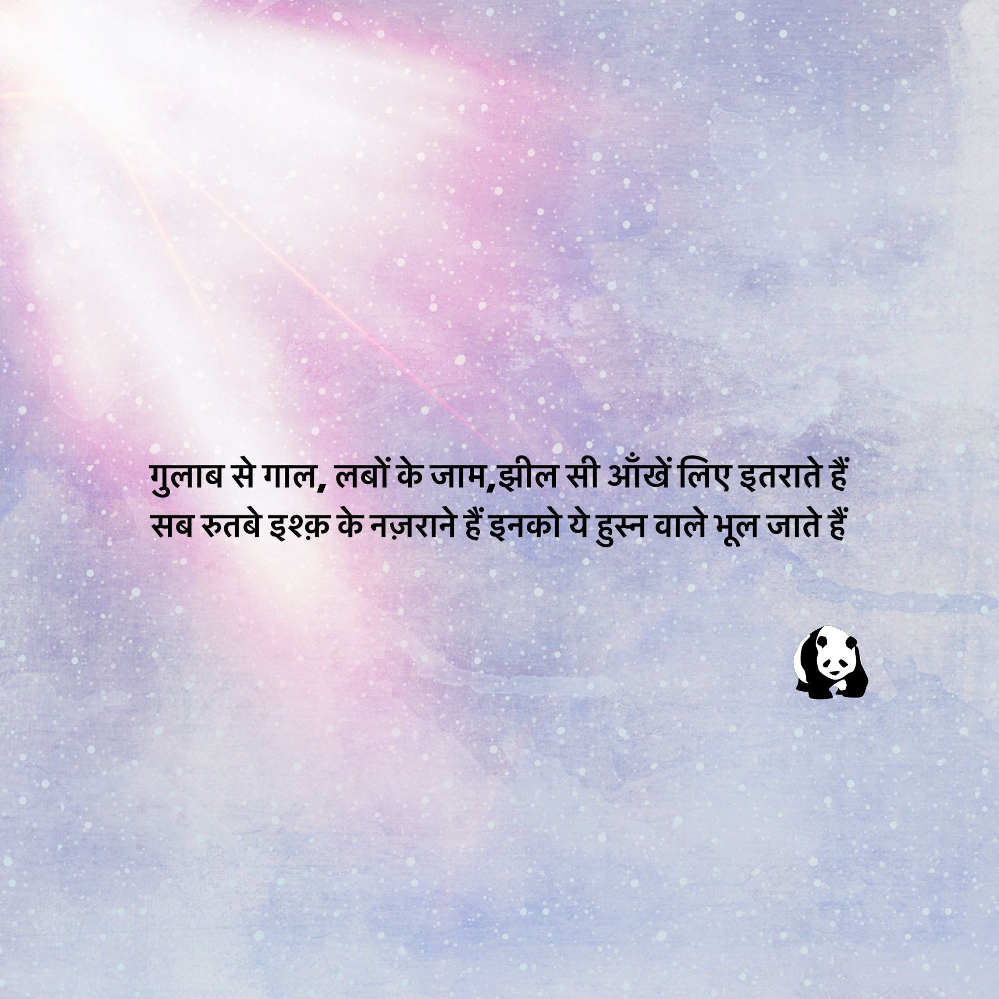 Infinity Quotes Pinraj On Guftguik Lamhe Ki Ik Pal Se  Pinterest