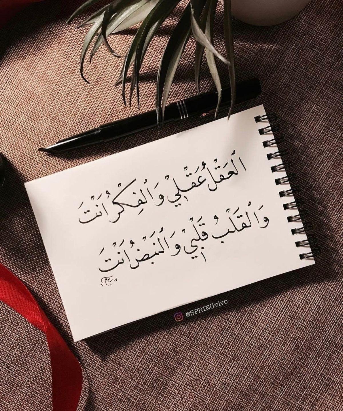 والقلب قلبي والنبض انت Calligraphy Quotes Love Funny Arabic Quotes Calligraphy Quotes