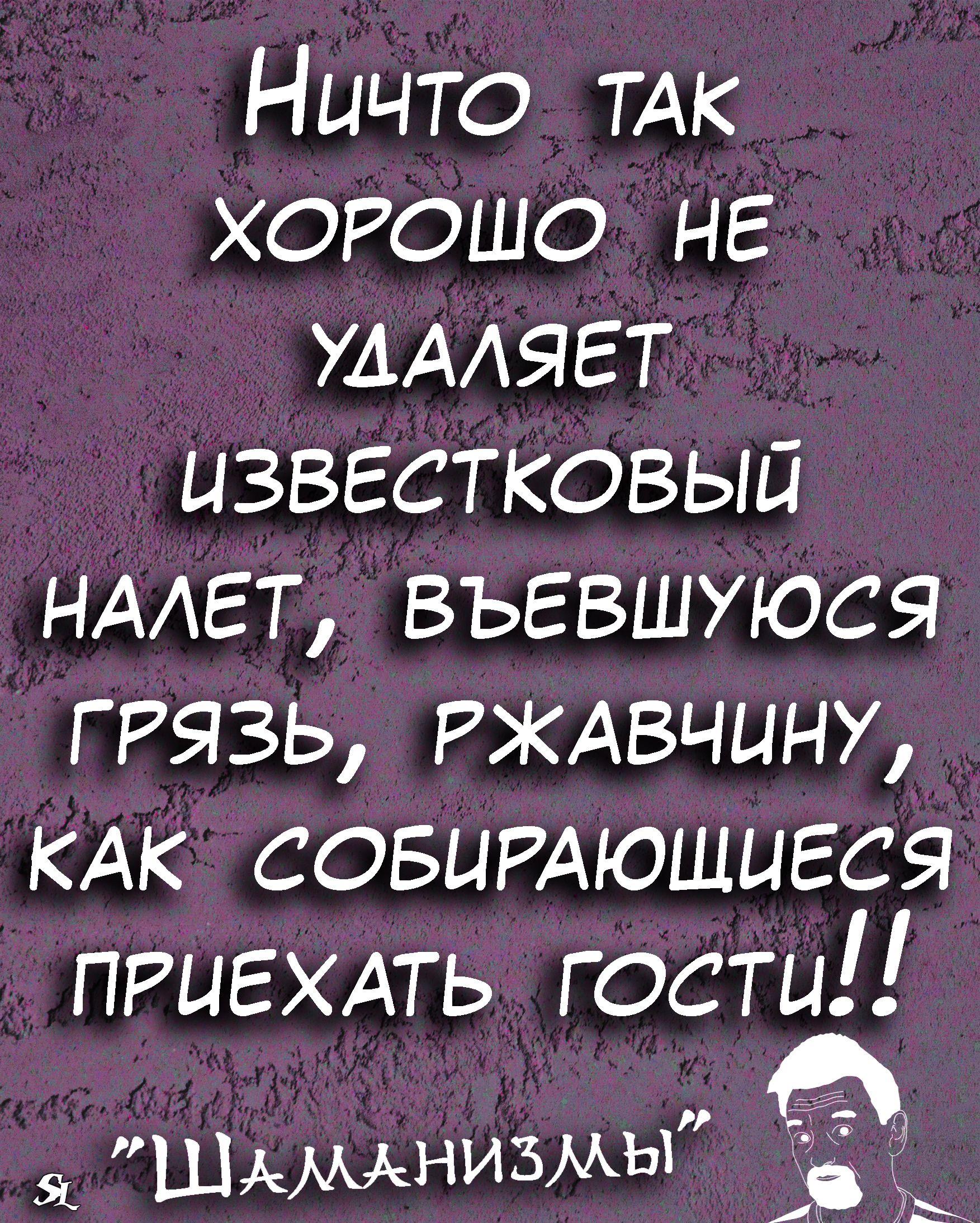 Shamanizmy Shutki Prikol Yumor Jokes Funny Humor Memes Sharing Economy Phrase Of The Day Quotations