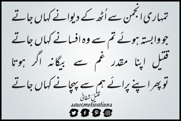 Qateel Shifai, Poetry | Urdu Poetry | Urdu poetry, Poetry, Arabic