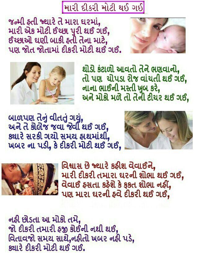Mari Dikri Moti Thai Gayi Gujrati Hindi Quotes Daughter Quotes