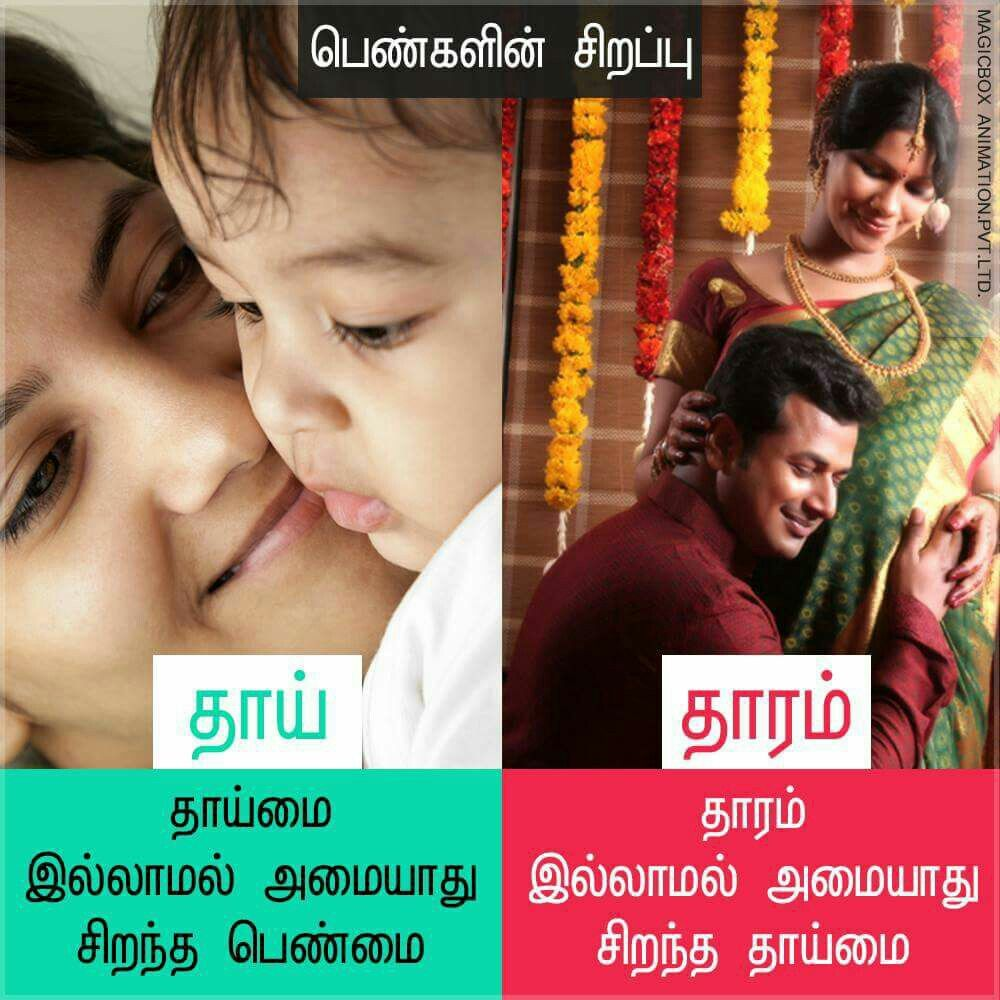 Versatility of women.. Roles she handles during her life time.. If not for anything she should be respected for this... Tamil version
