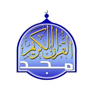 قناة المجد للقرآن الكريم