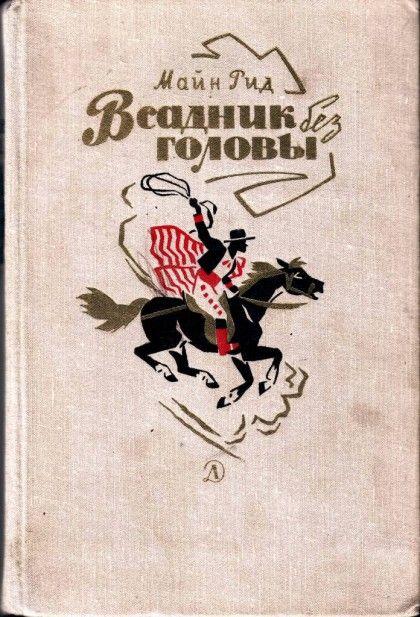 Kollekcionnye Detskie Knizhki Knigi Oblozhka Vsadniki