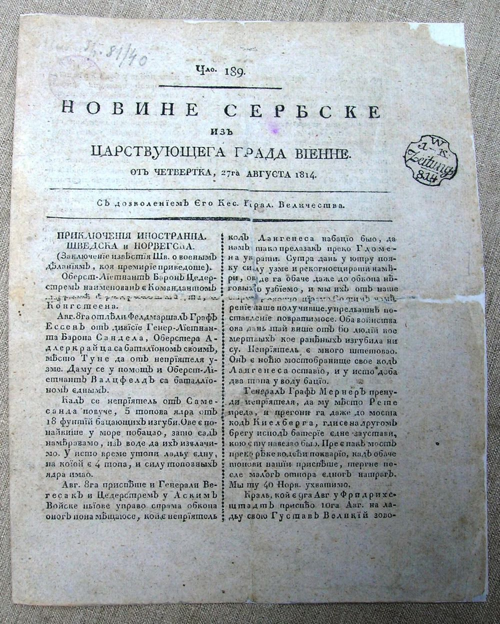 Новине сербске - front page of newspapers printed in Vienna