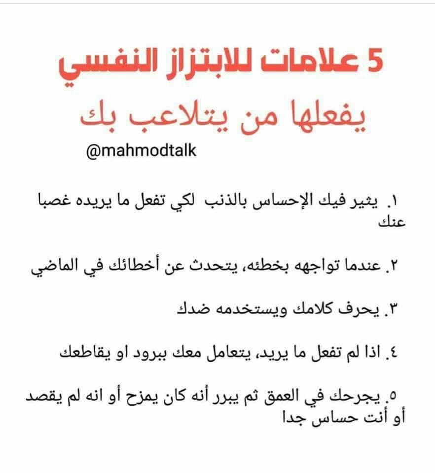 الابتزاز النفسي Words Arabic Quotes Cool Words