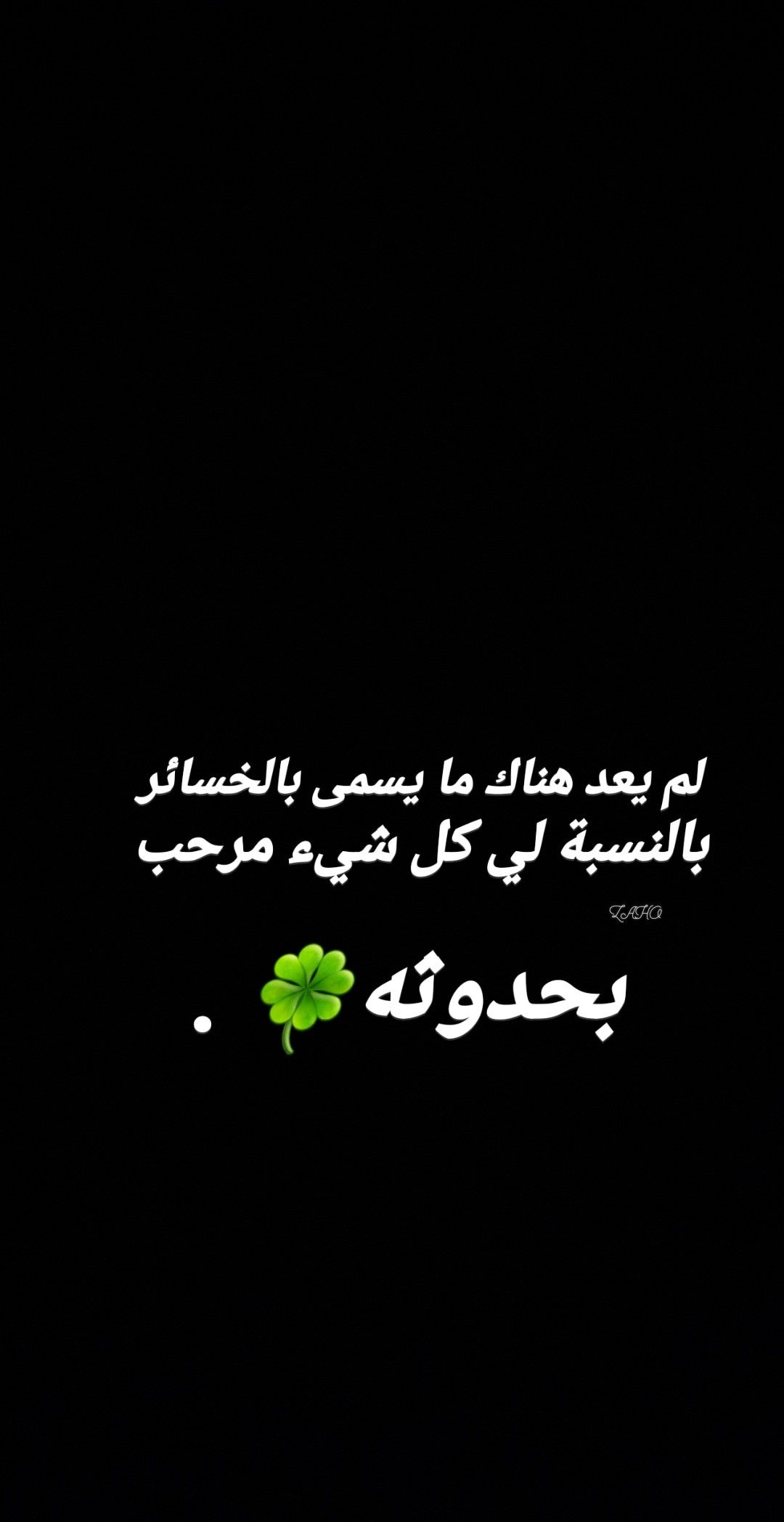 Pin By 3eba On Fb Arabic Love Quotes Love Quotes For Him Quotes