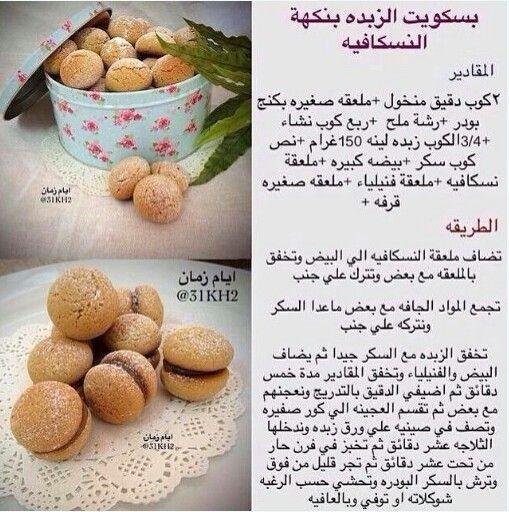 بسكويت الزبدة بنكهة النسكافيه Arabic Food Arabic Sweets Recipes Cooking Recipes Desserts