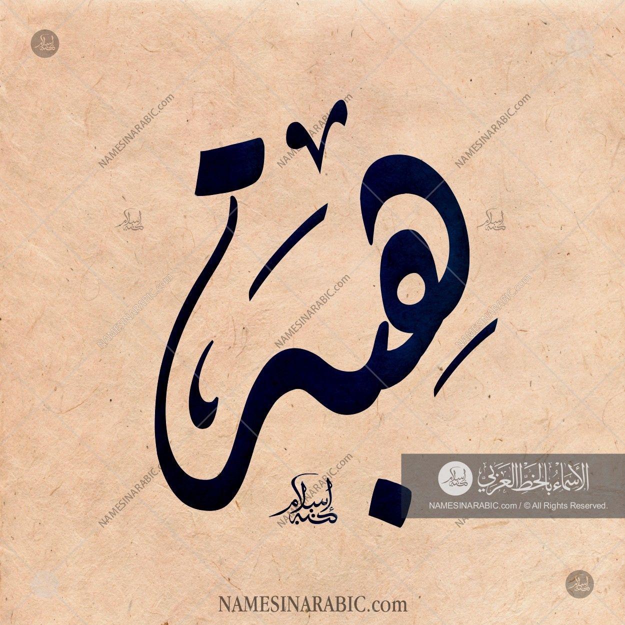 Hibba هبة Names In Arabic Calligraphy Name 1559 Calligraphy Name Calligraphy Words Arabic Calligraphy Design