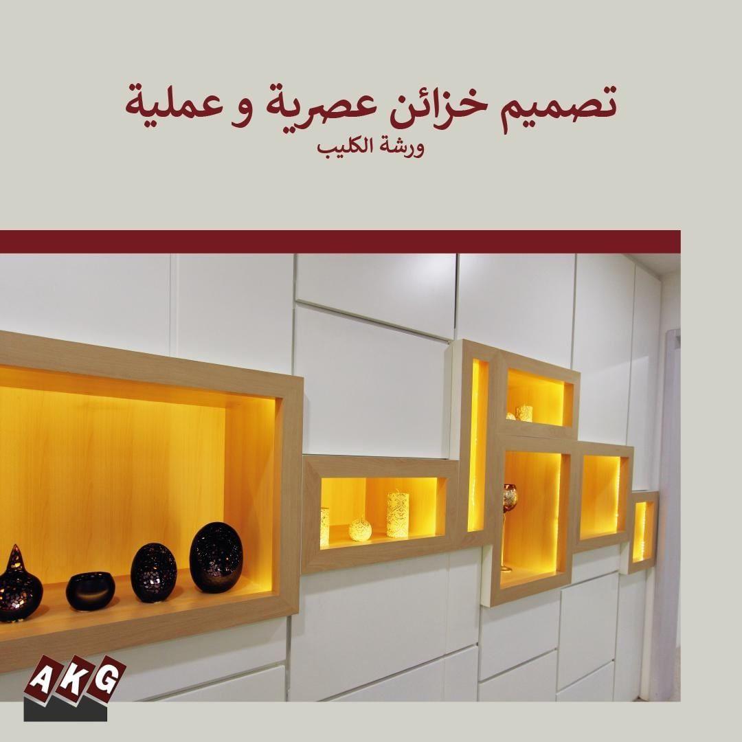 مقاولات ورشة الكليب البحرين On Instagram تصميم خزائن عصرية و عملية للمكاتب و المنازل للإستفسار اتصلوا بنا على 6669100 In 2021 Home Decor Decor Kitchen Cabinets