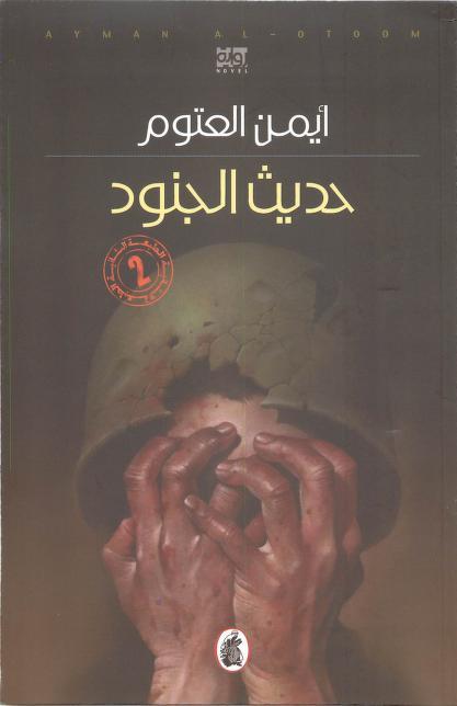 حديث الجنود أيمن العتوم الكاتب الأردني أيمن العتوم Free Download Borrow And Streaming Internet Archive Books You Should Read Arabic Books Book Challenge