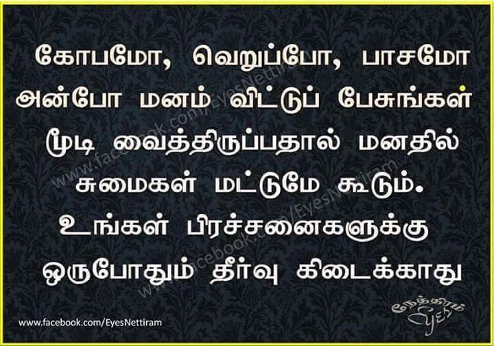 Pin By Vasu On Failure Pinterest Quotes Unique Quotes And Custom Tamil Quotes For Self Confidence