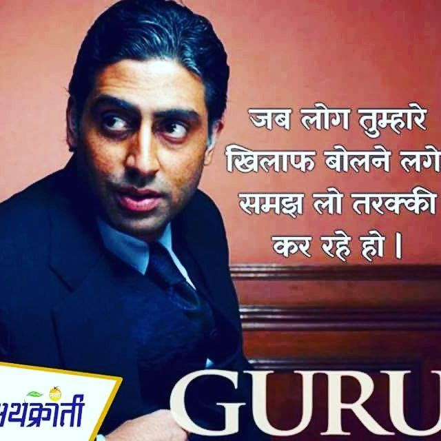 Best Bollywood dialogues... Thought of the day! #hindi # ...