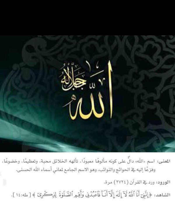Pin By دودو دوي On اسماء الله الحسنى Arabic Calligraphy Calligraphy Movie Posters